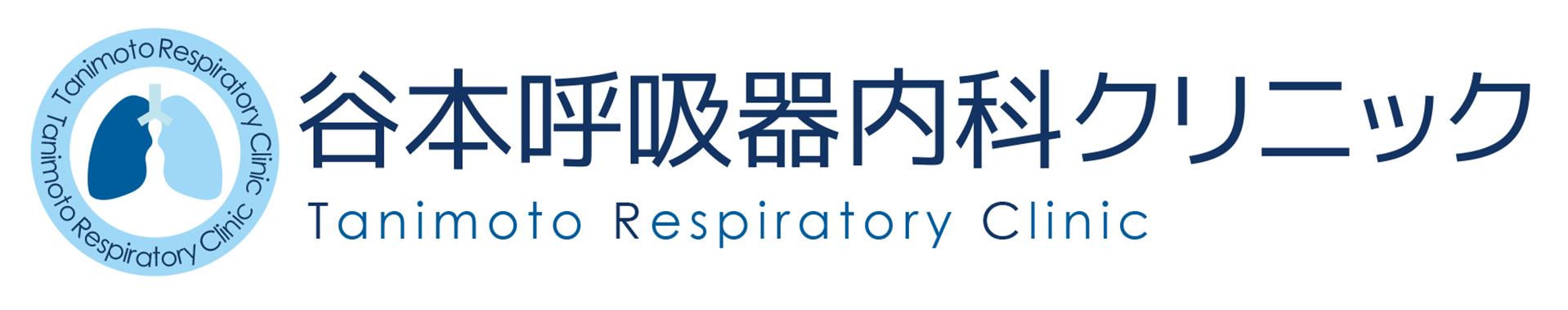 新宿 喘息なら谷本呼吸器内科クリニック