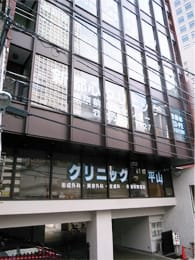 山葉ビルメディカルセンター